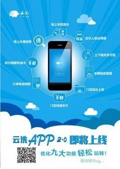 云洗APP新版将上线,功能优化体验升级