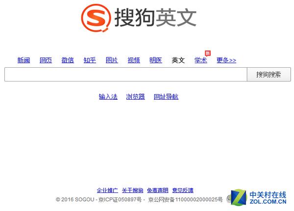 6.14佳软推荐:搜狗重磅推出学术搜索