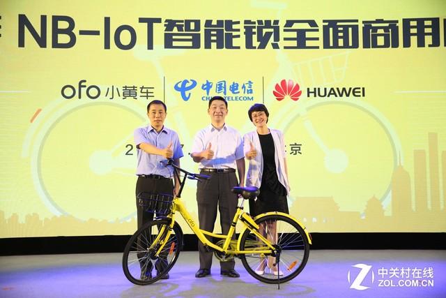 联手ofo 中国电信新物联网NB-IoT商用