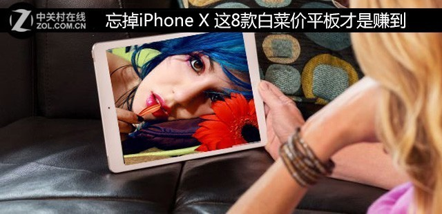 忘掉iPhone X 这8款白菜价平板才是赚到