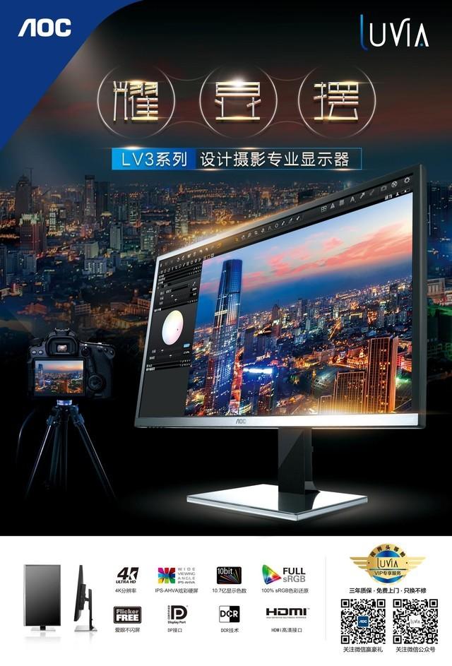 一屏多享! LUVIA显示器的高端商务运用