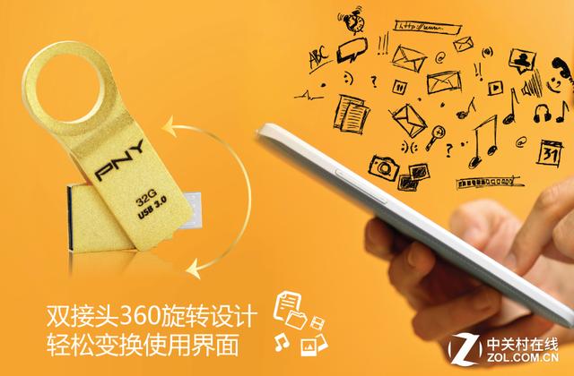 时尚黄金圈 PNY OU6手机U盘精美上市