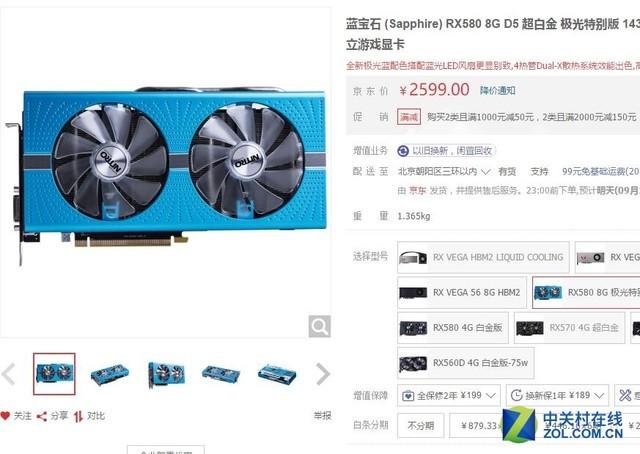 崭露蓝色锋芒 蓝宝石RX580极光特别版