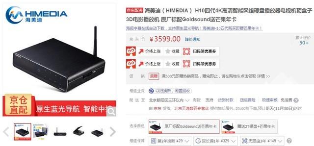 原生蓝光导航 海美迪H10四代播放器3599元