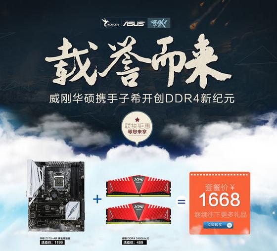 华硕Z170+威刚DDR4套装尝鲜价1668元