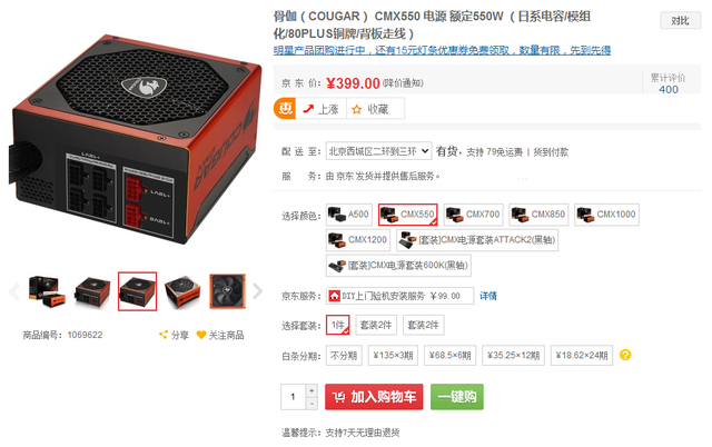 高品质半模组 骨伽CMX550电源仅399元
