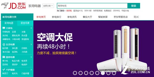 家电大数据:竟有五成消费者在京东买空调?