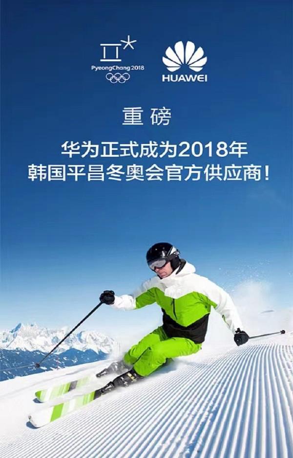 华为成为2018韩国冬奥会官方设备供应商