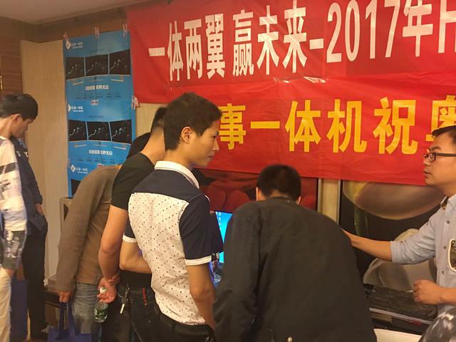 2017乐事一体机携手奥都-福清渠道大会