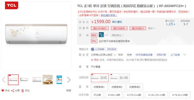 京东网红爆款!TCL正1P空调只卖1599元