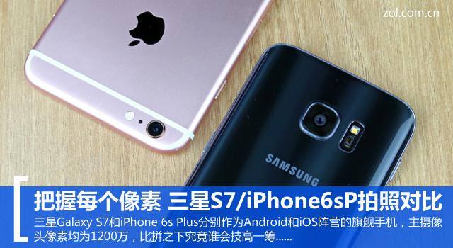 把握每个像素 三星S7/iPhone6sP拍照对比