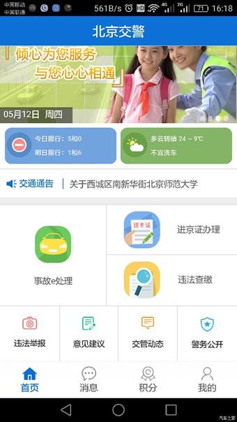 不再排队苦等 进京证手机App打印指南