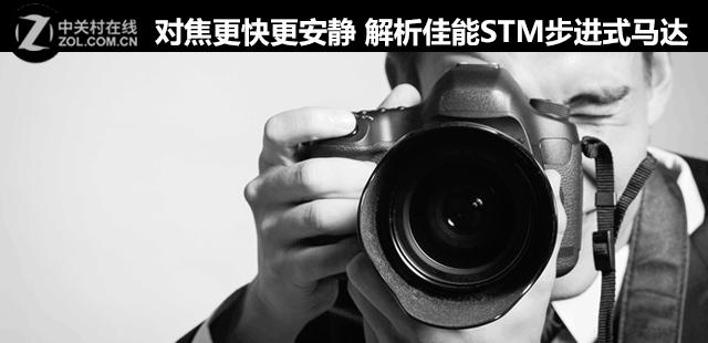 对焦更快更安静 解析佳能STM步进式马达