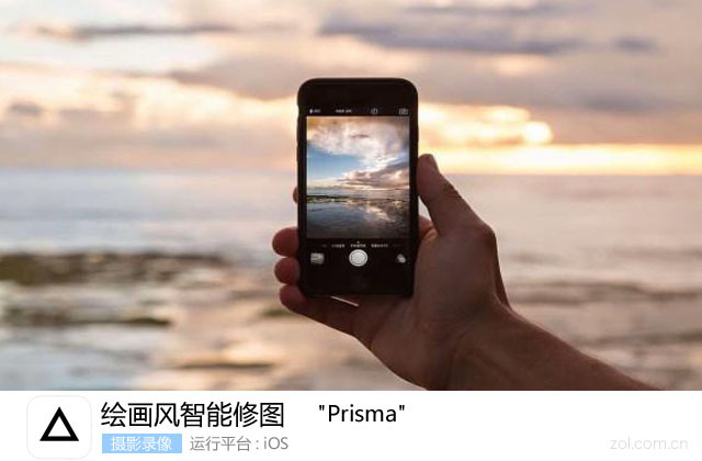 "App今日免费:绘画风智能修图 ""Prisma"""