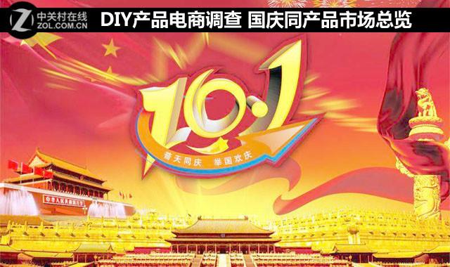 DIY产品电商调查 国庆同产品市场总览