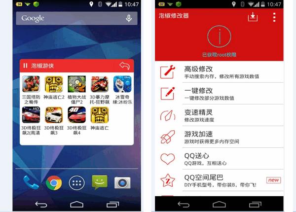 9.19佳软推荐:安卓手机游戏修改器大全
