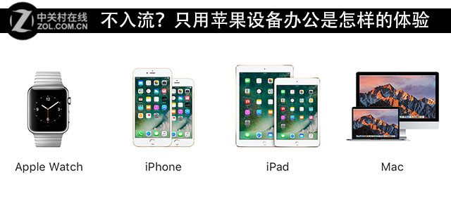 不入流?只用苹果设备办公是怎样的体验