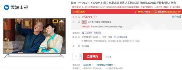 全能高配MAX版 微鲸65英寸电视新品上市