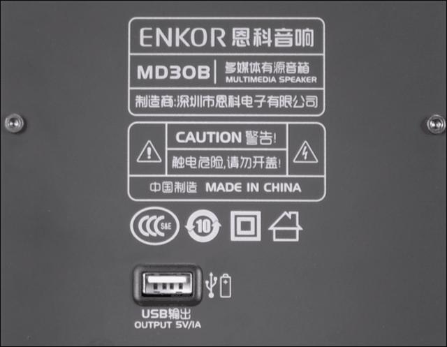 媲美监听级,ENKOR恩科MD30桌面音箱
