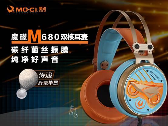 魔磁M680双核耳麦碳纤菌丝振膜纯净好声音