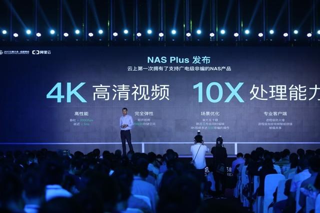 10倍处理能力 阿里云推广电级非编NAS产品