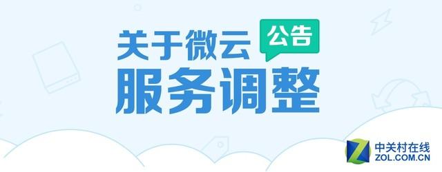 1T变10G 腾讯微云将调整普通用户使用空间