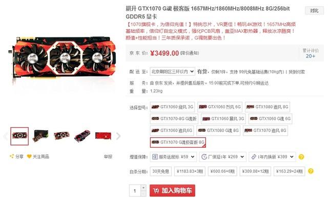 通吃主流游戏 耕升GTX1070G魂售3499元