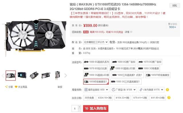 无极生太极 铭瑄GTX 1050京东售899元