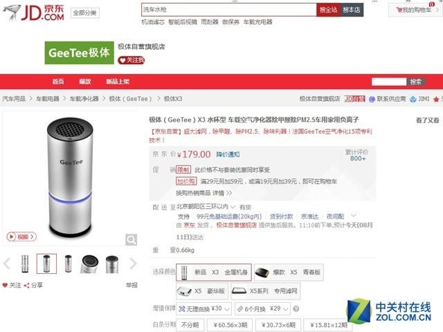 金属外壳 极体X3车载净化器促销仅售179