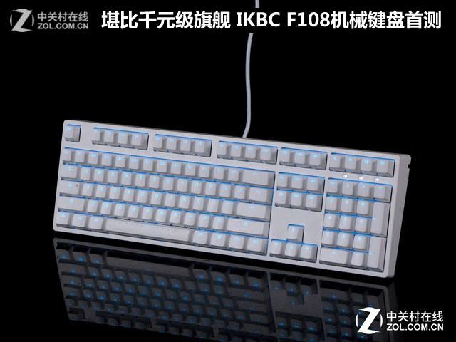 堪比千元级旗舰 IKBC F108机械键盘首测