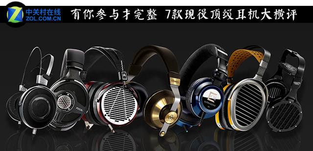 有你参与才完整 7款现役顶级耳机大横评