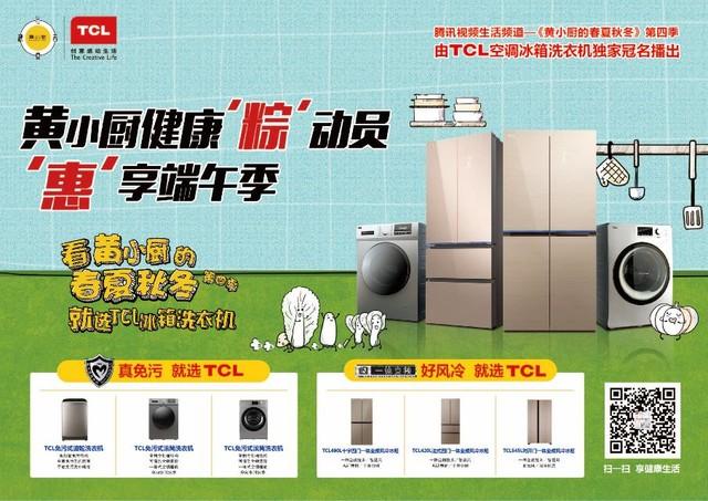 """黄小厨""""粽""""动员  机智主妇都选TCL冰箱洗衣机"""