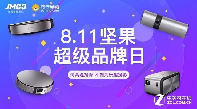 坚果投影苏宁超级品牌日:降价才是老铁