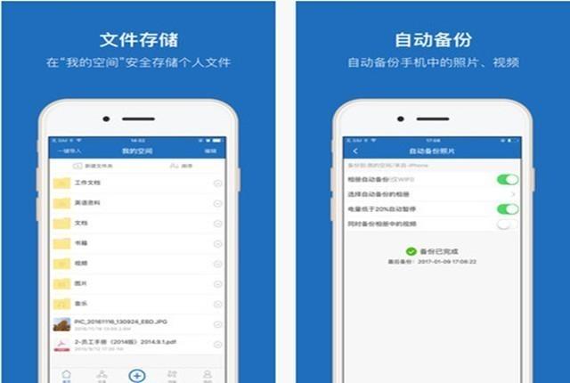 9.20佳软推荐:5款App为数据保驾护航