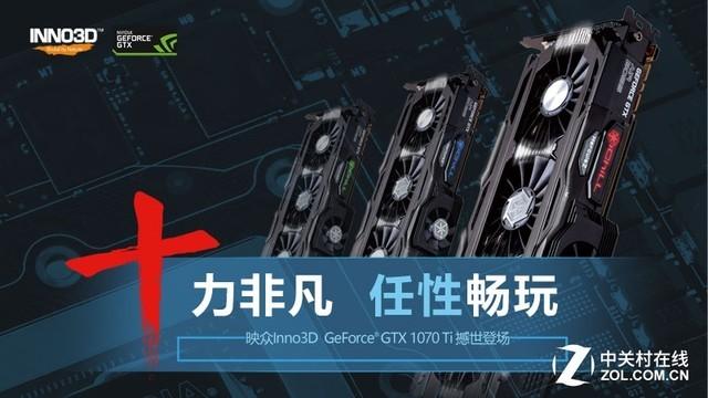 吃鸡天团添神卡 映众发布GTX1070Ti系列