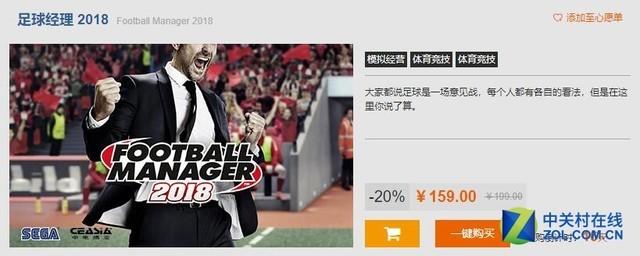 足球经理2018 优惠40元支持官方中文