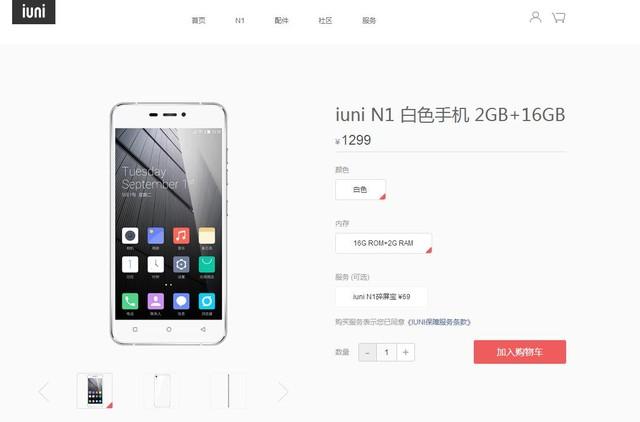 6.3mm机身+超窄边框 iuni N1正式发布