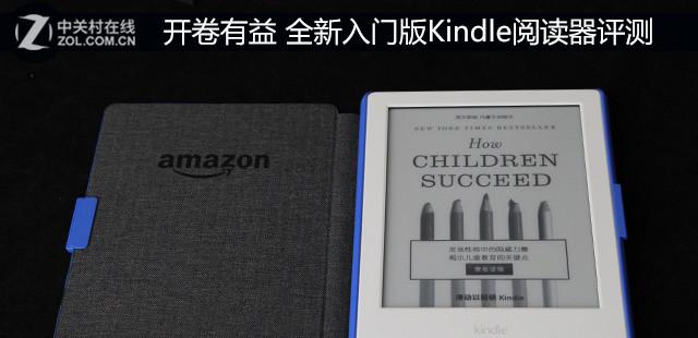 开卷有益 全新入门版Kindle阅读器评测