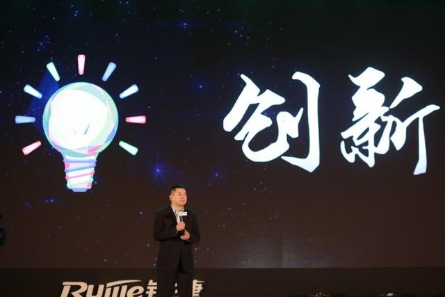 """""""突破·创新 跨越高峰""""锐捷2017合作伙伴大会"""