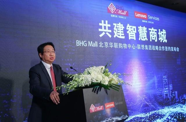 联想与北京华联购物中心开启战略合作