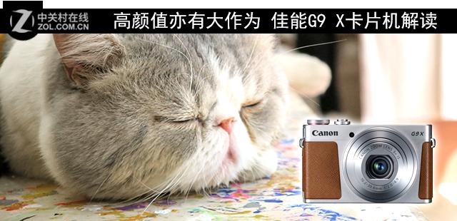 高颜值亦有大作为 佳能G9 X卡片机解读