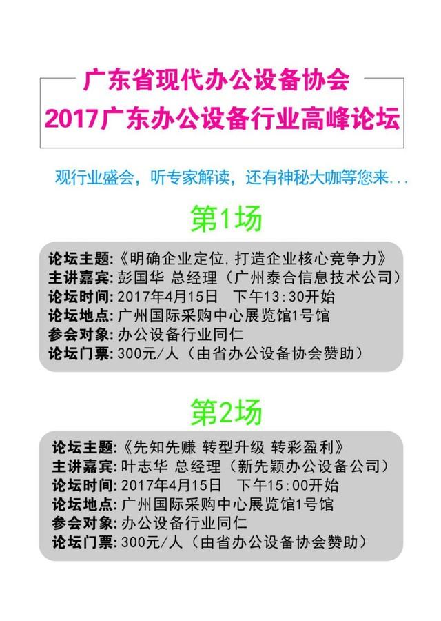 2017广东办公设备展4月14日盛大开展