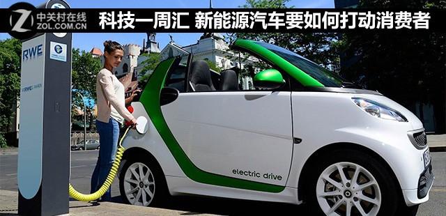 科技一周汇 新能源汽车要如何打动消费者