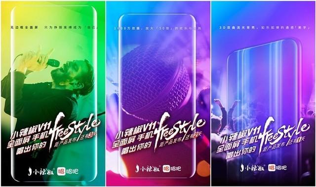 小辣椒V11全面屏手机明日正式发布!