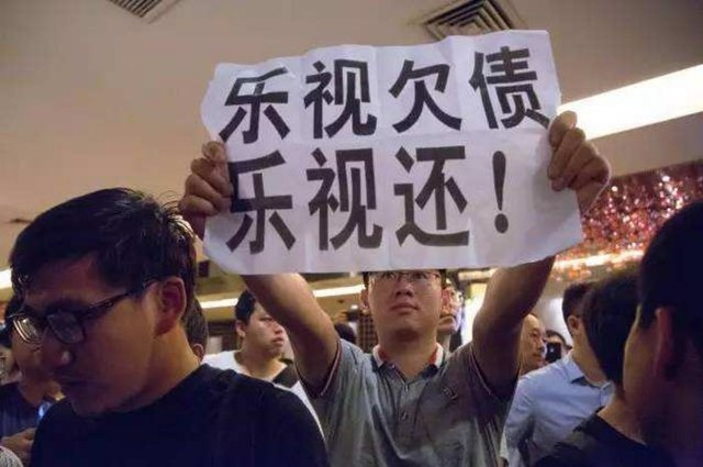 贾跃亭再偿一亿元债务 供应商称其有担当