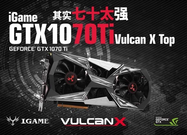 GTX1070Ti正式发布 iGame再添新成员