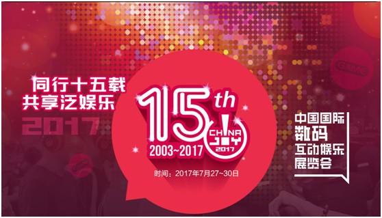 再现惊奇 鑫谷旗舰齐亮相2017ChinaJoy