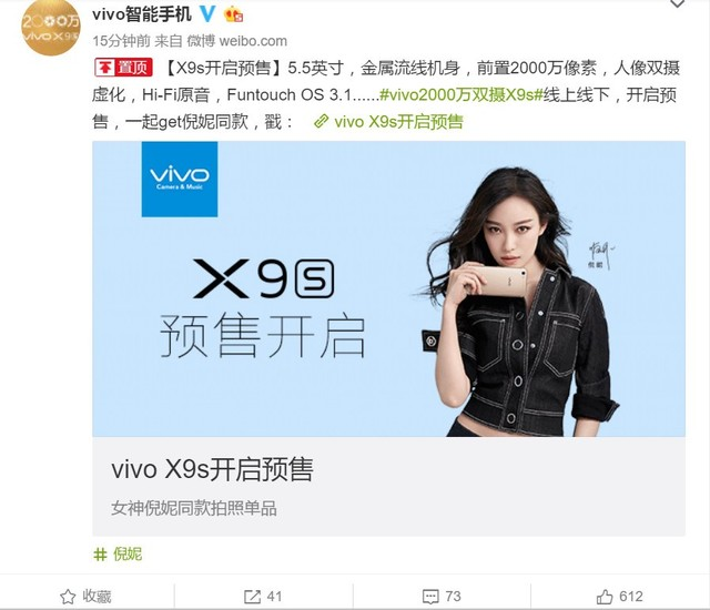 预售开启!vivo X9s线上线下惊喜来袭!