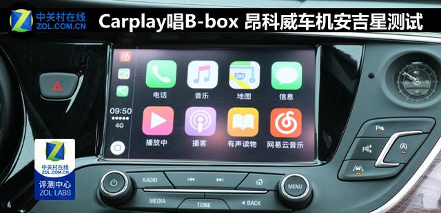 Carplay唱B-box 昂科威车机安吉星测试