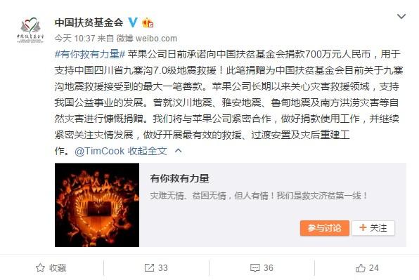 苹果向九寨沟灾区捐款700万 获网友点赞